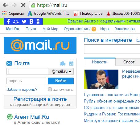 Письма знакомства майл.ру входящие