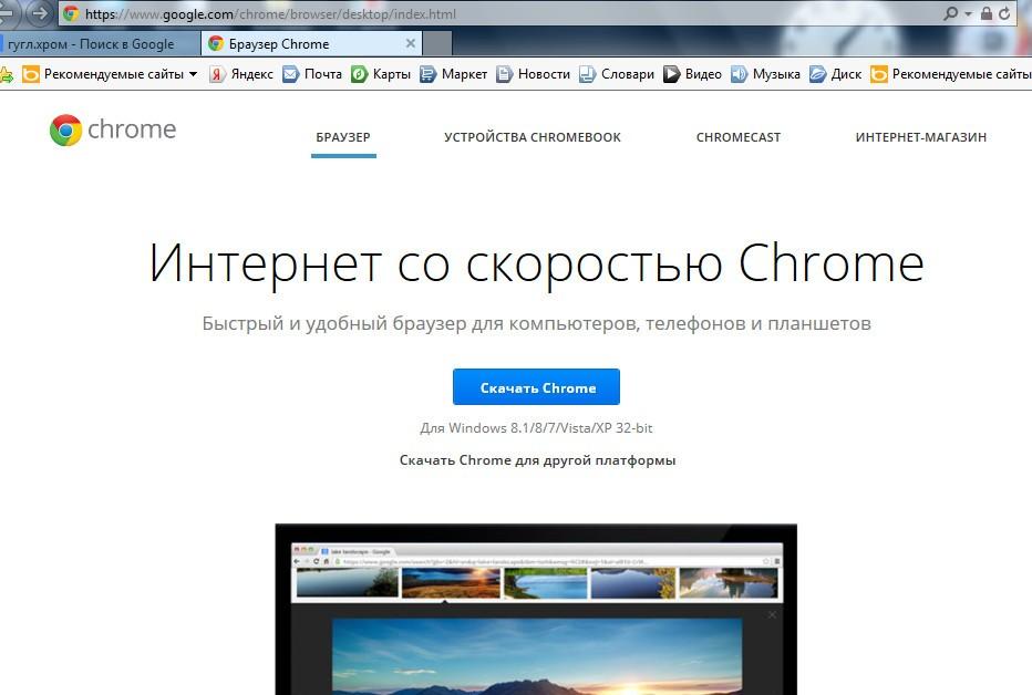 гугл хром на пк - фото 7