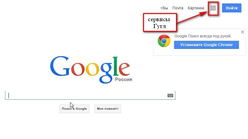 Как сделать значки в гугле