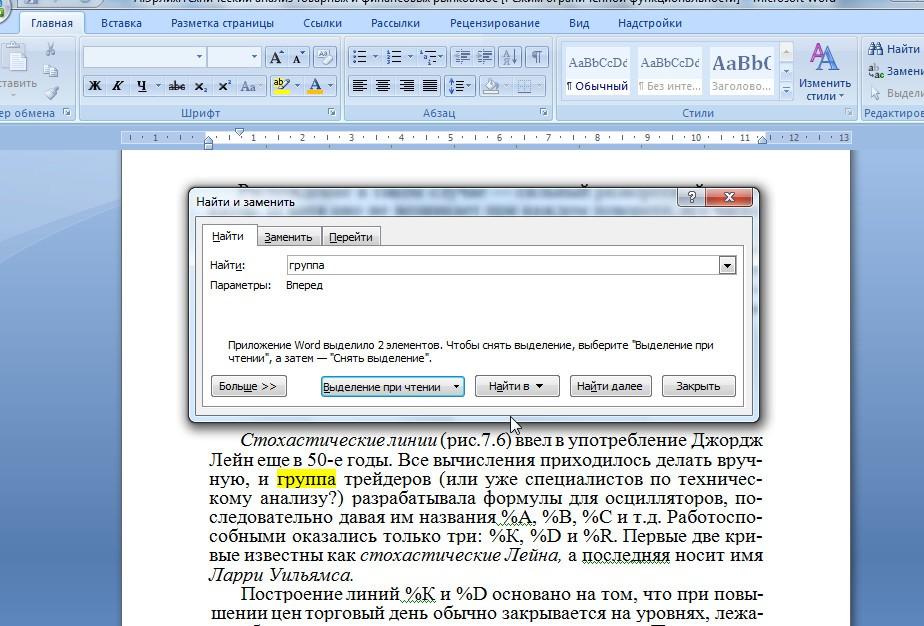 Как в ворде сделать замену слов во всем тексте