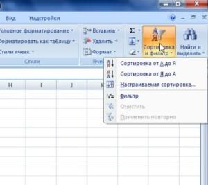 сортировка и фильтр