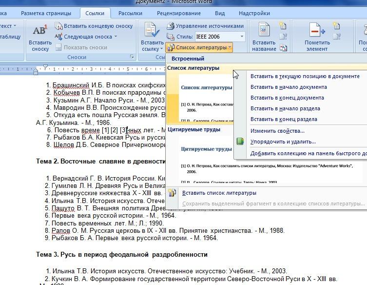 Как сделать ссылки на литературу в word 2010