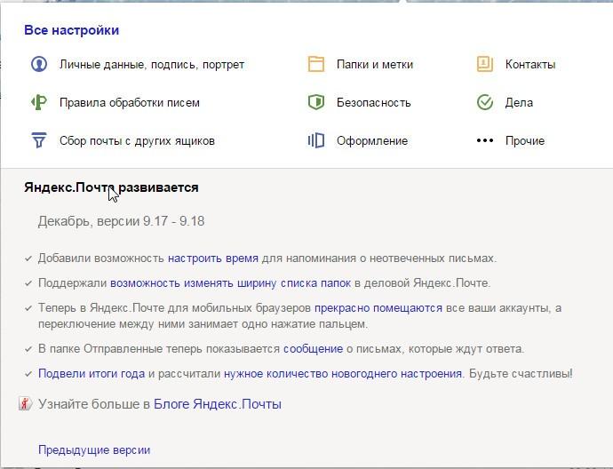 Яндекс почта - вход, регистрация, настройка - geek-nose