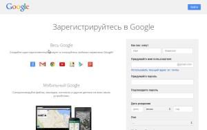 регистрация в гугл