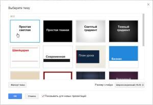 Выбор темы оформления презентации