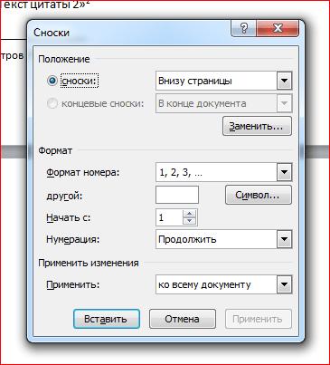 Оформление сносок в тексте Компьютер плюс изменение формата сноски