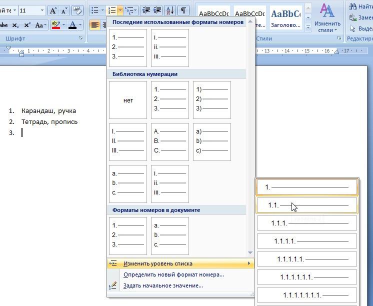 Как сделать нумерацию в списке в ворде