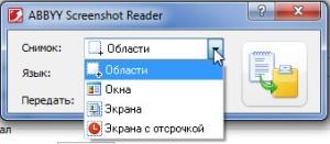 мастер скриншота Файнридер