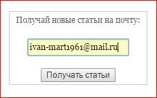 вставляем е-мейл