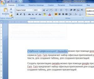 копируем форматирование в буфер
