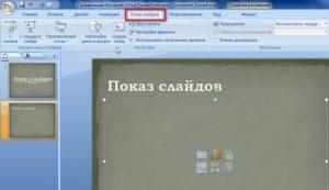 меню показа презентации
