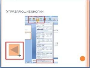 Вставка кнопки в слайд