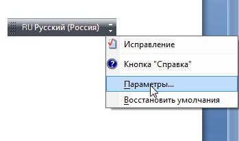 термобелья для как найти языки на компьютере вариантом