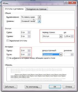 Установка параметров абзаца