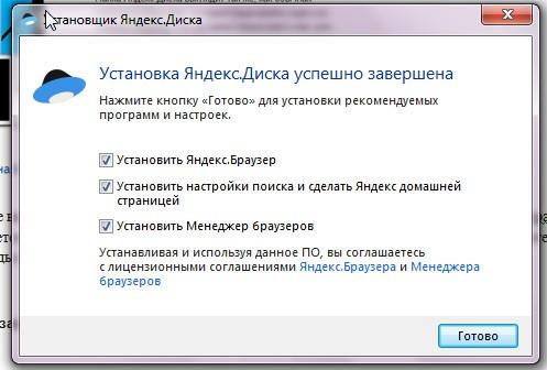 Как сделать яндекс диск на компьютер 259