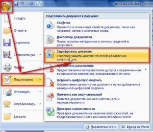 зашифровать документ