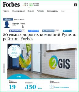 По версии Форбс 2ГИС входит в Топ 20 интернет компаний России