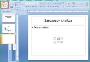 Вставка диаграммы через буфер обмена