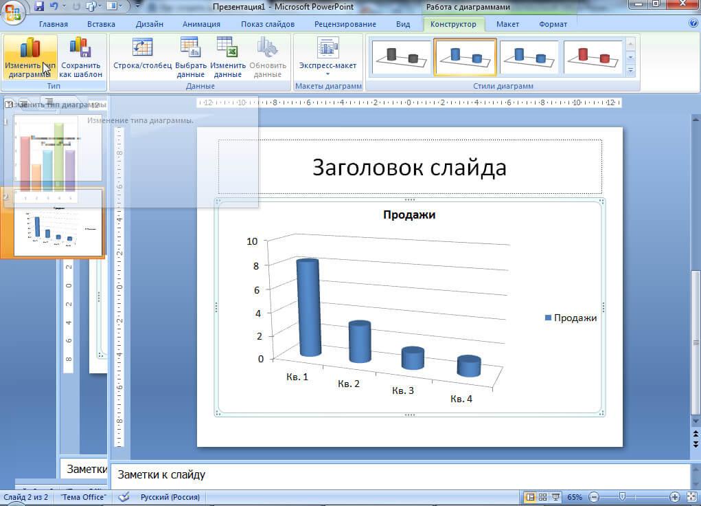 Как в презентации сделать диаграммы в 11
