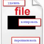 операции с файлами