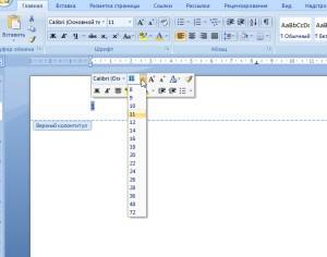 мини-панель инструментов редактрования номера страницы