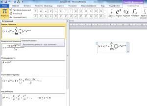 встроенные формулы