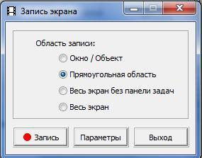 Запись видео с экрана
