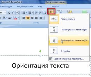 направление текста в презентации
