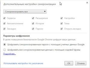 настройки синхронизации Гугл Хром