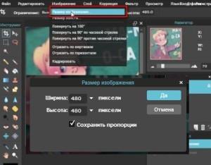 Изменение размеров картинки онлайн