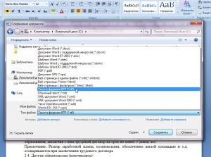 Сохранение файла в RTF