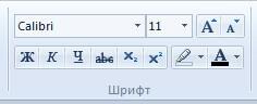 меню шрифт Word Pad