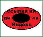 ssyilka-na-yadisk