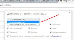 Пароли Google Chrome