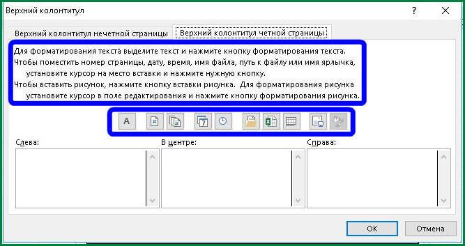 Колонтитулы в Excel