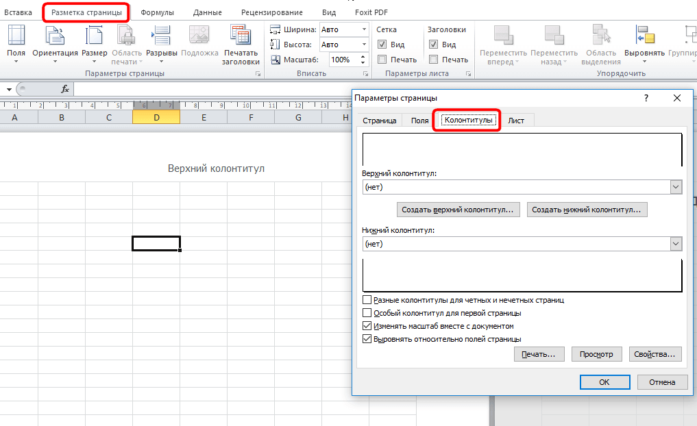 Нумерация страниц в Excel