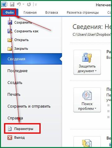 Непечатаемые символы в Word Office