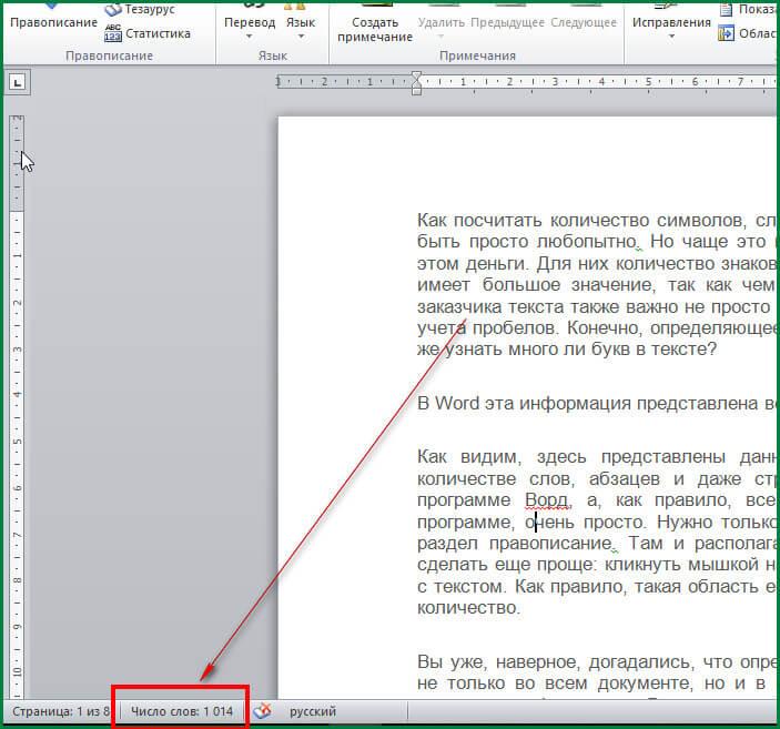 Как узнать количество символов в Word